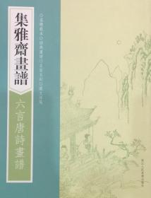 六言唐诗画谱(集雅斋画谱 16开 全一册)