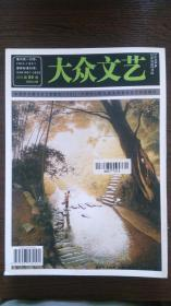 大众文艺(2013年第20期总第326期)