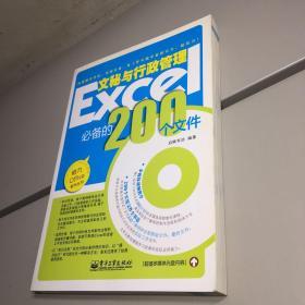 Excel文秘与行政管理必备的200个文件(双色)【带防伪 无盘】