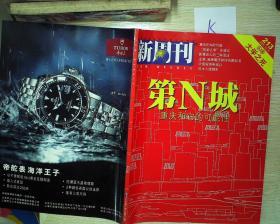 新周刊 2005年 第213期