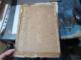 民国旧书2067   综合英汉大辞典(合订本)民国二十六年第三版精装