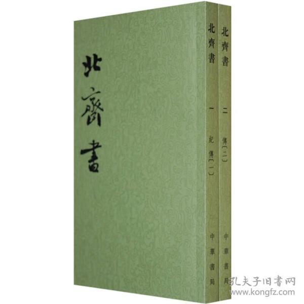 北齐书(全2册)  (平)---二十四史系列