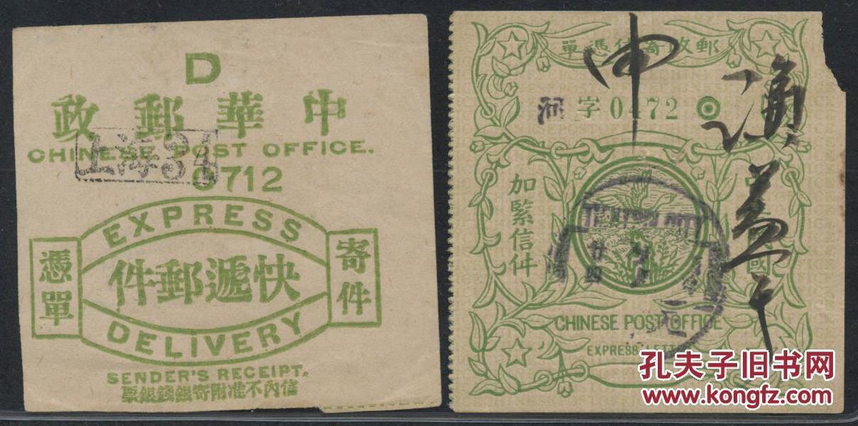 民国第二版快信邮票旧一件;中华邮政快件邮件寄件凭单一件  保真  稀少