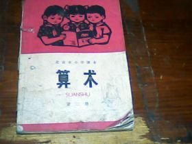 北京市小学课本 算术 第二册 有语录