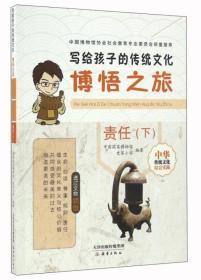 写给孩子的传统文化:博悟之旅(责任下)