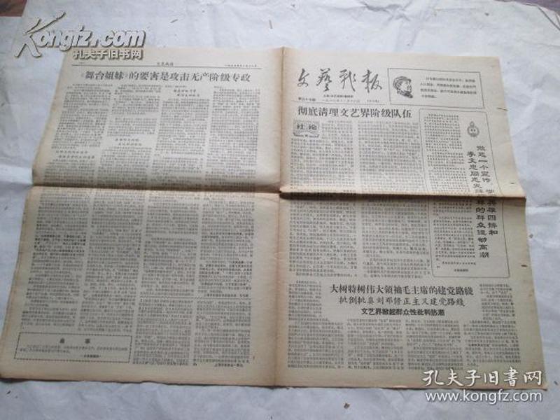 文革小报:文艺战报第37期(李玉茹是怎样混入党的;把共向东的黑话拿出来示众;共向东的反夺权阴谋等)