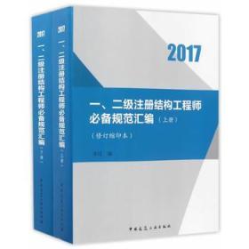 2017一、二级注册结构工程师必备规范汇编(修订缩印本)(上下册)