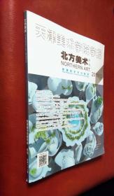 天津美术学院学报 北方美术(2016第12期)