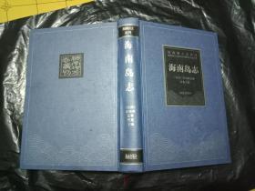 海南地方志丛刊:《海南岛志》   民国---32开精装一册