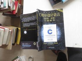 C程序设计语言(原书第2版 新版) 习题解答 正版