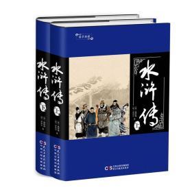 水浒传-(全2册)