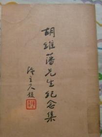 胡维藩先生纪念集