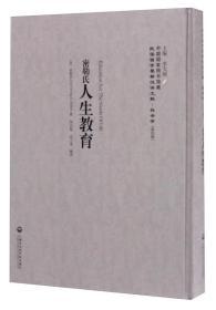 密勒氏人生教育/民国西学要籍汉译文献·社会学(第四辑)