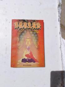 佛教养生秘诀                       (大32开)《110》