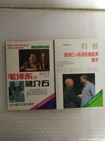 新中国纪实丛书;毛泽东与蒋介石  归根--李宗仁与毛泽东周恩来握手(两本合售)