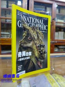 NATIONAL  GEOGRAPHIC  美国国家地理杂志 中文版 2007年12号