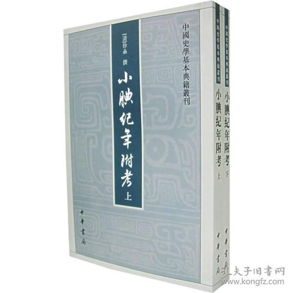 小腆纪年附考--中国史学基本典籍丛刊