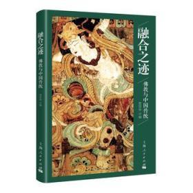 融合之迹:佛教与中国传统