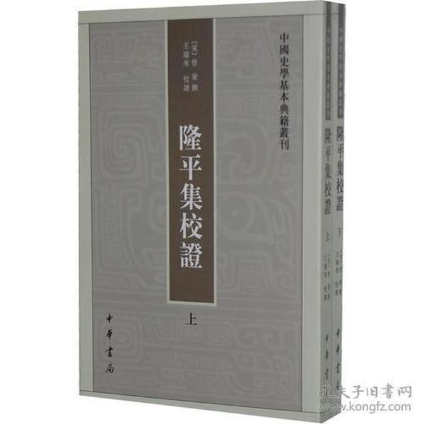 隆平集校证(全2册)—中国历史文集丛刊9787101087277
