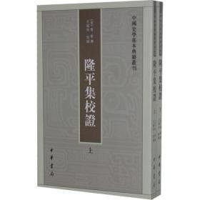 中国史学基本典籍丛刊:隆平集校证(上下册)