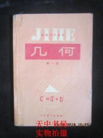 【老课本怀旧收藏】1983年版:初级中学课本 几何 第一册