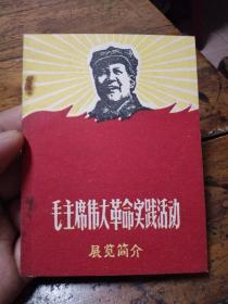 毛主席伟大革命实践活动展览简介