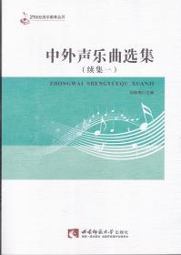 中外声乐曲选集(续集一)——21世纪音乐教育丛书