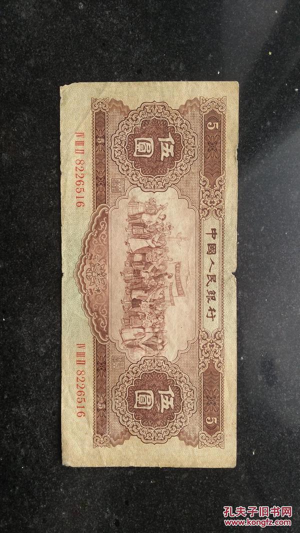 黄5元  — —      质量保真
