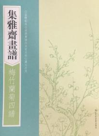 梅竹兰菊四谱(集雅斋画谱 16开 全一册)