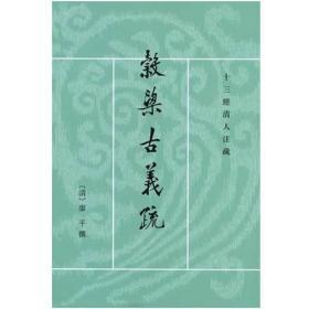 谷梁古义疏(全2册)9787101079548