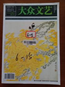 大众文艺(2013年第19期总第325期)