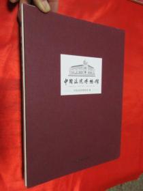 中国法院博物馆         【大16开,布面,硬精装】