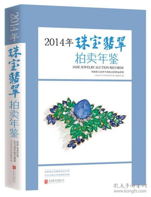 2014年珠宝翡翠拍卖年鉴