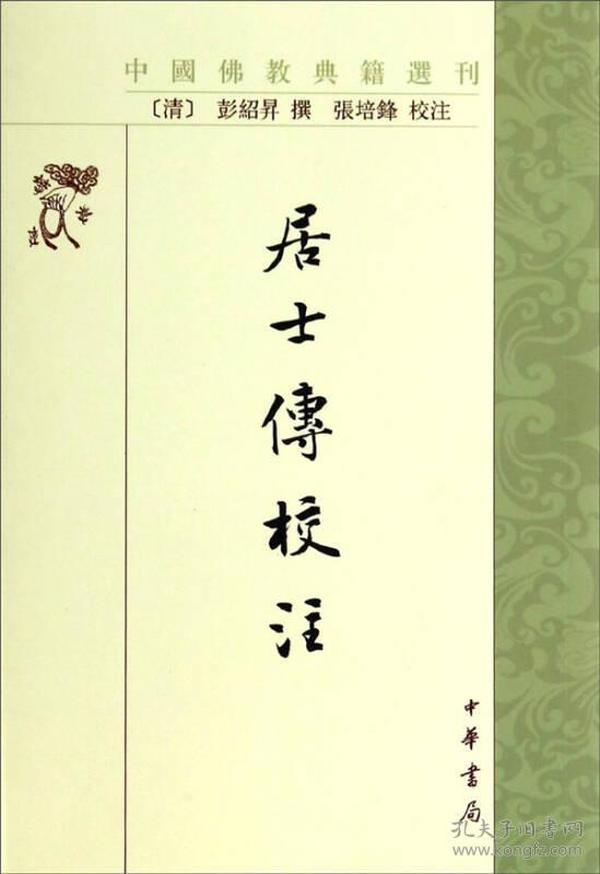 中国佛教典籍选刊:居士传校注