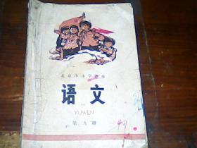 北京市小学课本 算术 第九册 有语录