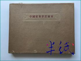 中国建筑彩画图案 1955年初版 一函36张全带外函套