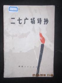 1978年一版一印:二七广场诗抄
