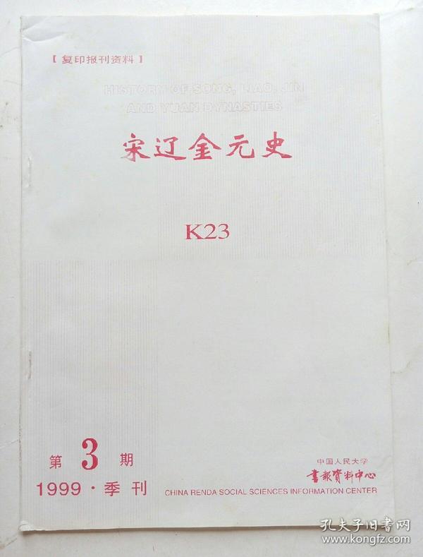 复印报刊资料:宋辽金元史(季刊  K23  1999.3)