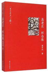 贾平凹作品6:高老庄 怀念狼