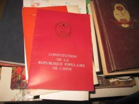 中华人民共和国宪法 【法文版】私藏