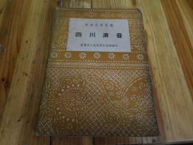 西南民间曲艺:四川清音(研究资料)1953年印