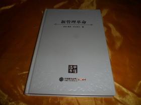 新管理革命-知识经济如何重塑组织和管理(定制版)