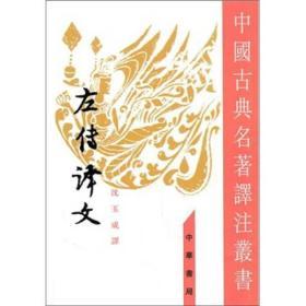 中国古典名注丛书:左传译文