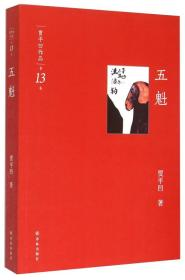 贾平凹作品:第13卷--五魁