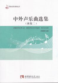 中外声乐曲选集(续集二)——21世纪音乐教育丛书