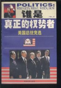 谁是真正的权势者——美国总统竞选