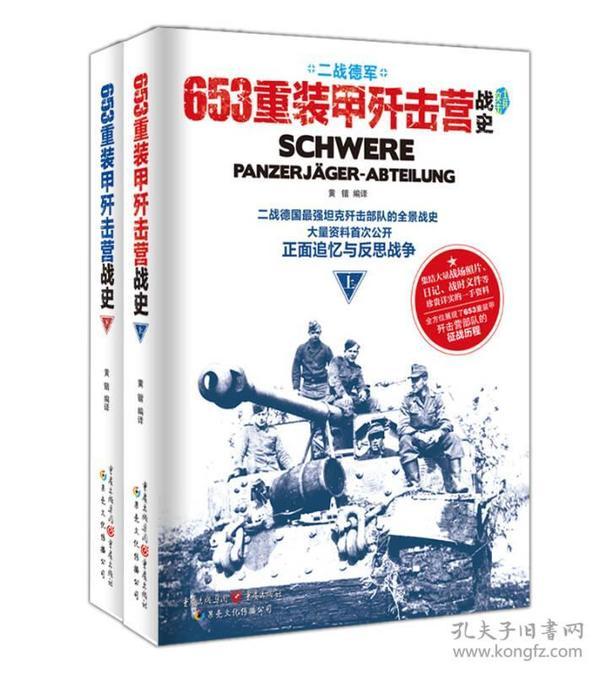 ●二战德军-653重装甲歼击营战史(全两册)