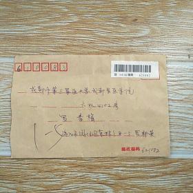 实寄封 贴两枚邮票
