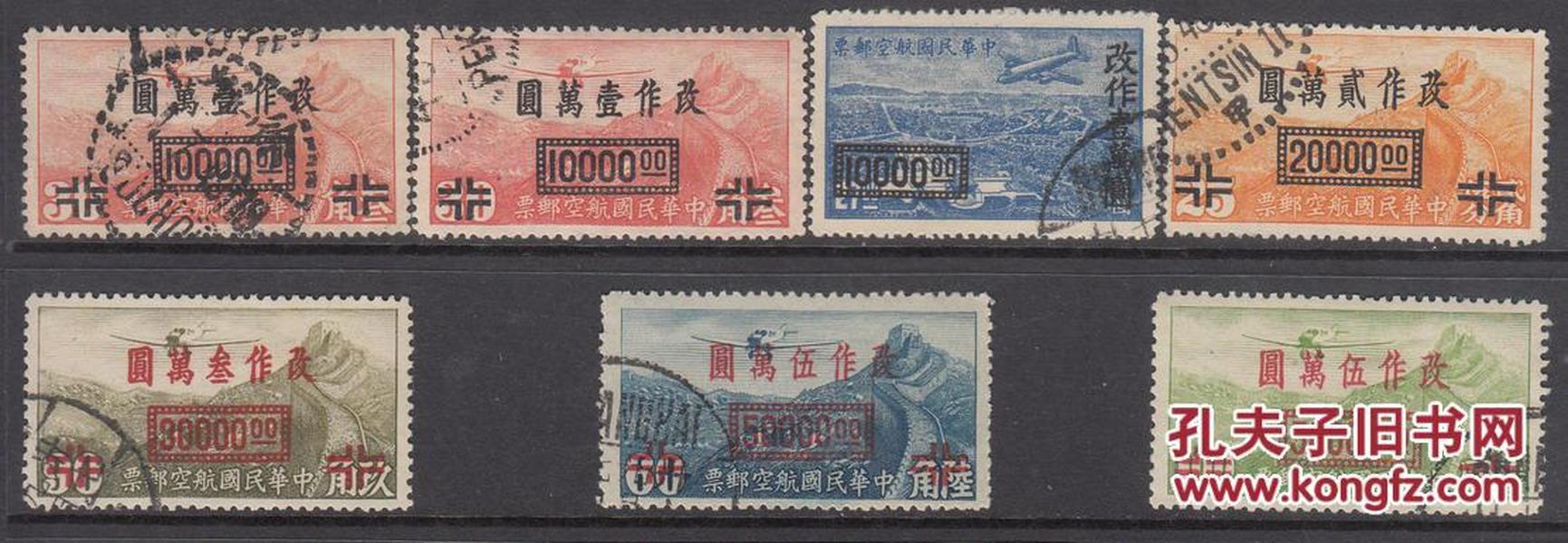 """【民国邮品--航7 上海加盖""""国币""""航空改值邮票旧票7枚不同。】"""