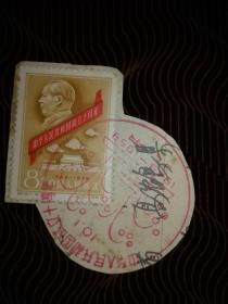 邮票纪67 中华人民共和国成立十周年 3-1 有完整中华人民共和国成立十周年邮戳  稀有